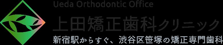 上田矯正歯科クリニック。新宿駅からすぐ、渋谷区笹塚の矯正専門歯科
